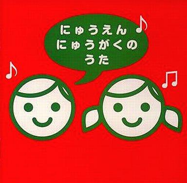 【中古】アニメ系CD オムニバス/にゅうえん・にゅうがくのうた