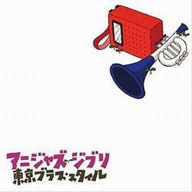 【中古】アニメ系CD 東京ブラス・スタイル / アニジャズ ジブリ