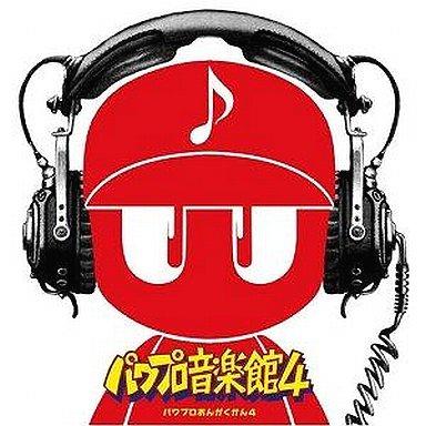 【中古】アニメ系CD 実況パワフルプロ野球 パワプロ音楽館 4