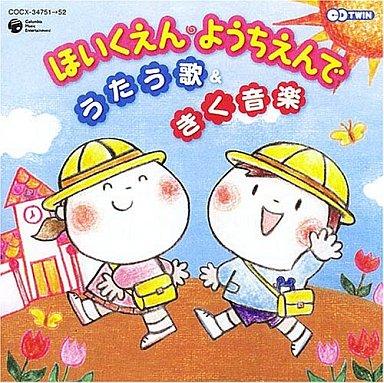 【中古】アニメ系CD オムニバス/ほいくえん・ようちえんでうたう歌(仮)