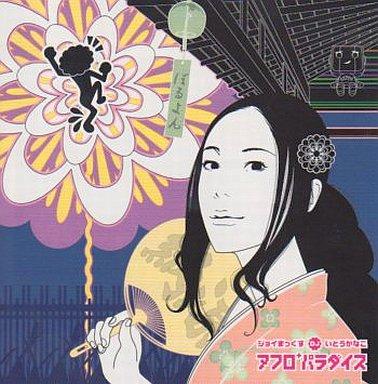 【中古】アニメ系CD アフロパラダイス Vol.4