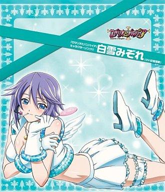 【中古】アニメ系CD ロザリオとバンパイア キャラクターソング 4 白雪みぞれ