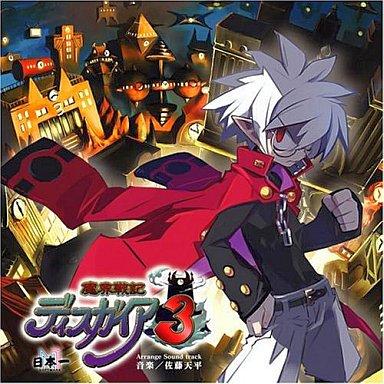 【中古】アニメ系CD 魔界戦記ディスガイア3 アレンジサウンドトラック