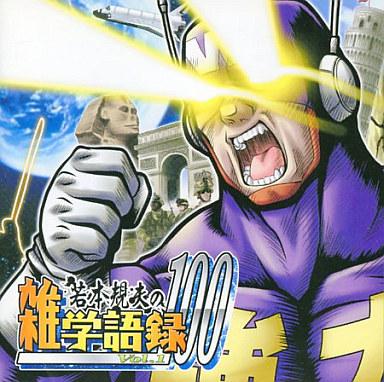 【中古】アニメ系CD 若本規夫の雑学語録100 Vol.1