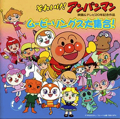 Soreike! Anpanman Theater Works 20 Title Memorial Movie Song Major Collection