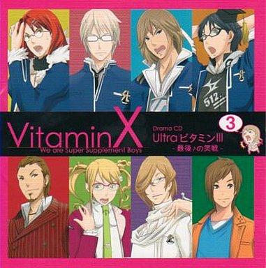 【中古】アニメ系CD VitaminX ドラマCD「Ultraビタミン3」
