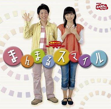【中古】アニメ系CD NHKおかあさんといっしょ/まんまるスマイル