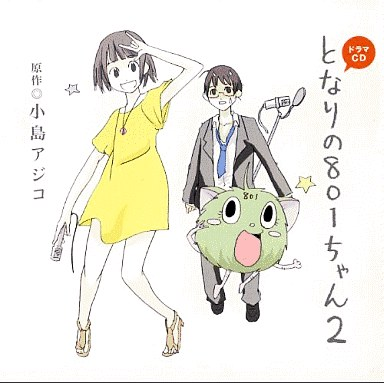 【中古】アニメ系CD ドラマCD となりの801ちゃん 2