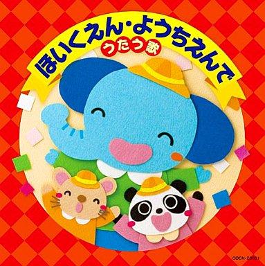 【中古】アニメ系CD ザ・ベストほいくえん・ようちえんでうたう歌