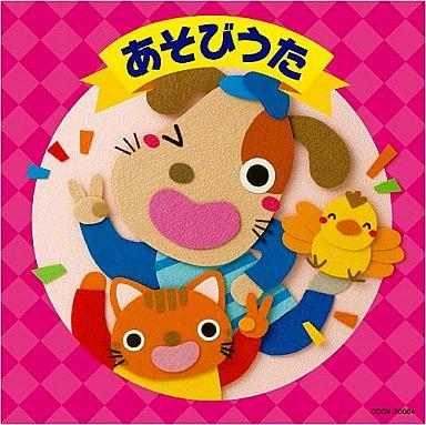 【中古】アニメ系CD ザ・ベストあそびうた
