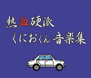 【中古】アニメ系CD 熱血硬派くにおくん 音楽集