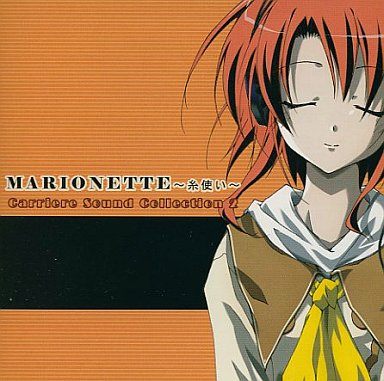 【中古】アニメ系CD MARIONETTE -糸使い- Carriere Sound Collection2
