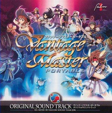 【中古】アニメ系CD ヴァンテージマスターポータブル オリジナルサウンドトラック
