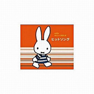 【中古】アニメ系CD ミッフィーおどって歌えるヒットソング