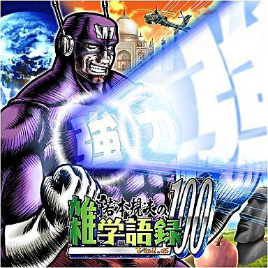 【中古】アニメ系CD 若本規夫の雑学語録100 Vol.6