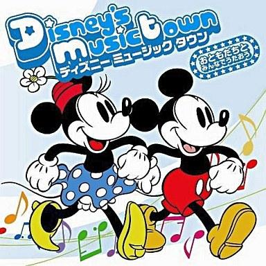 【中古】アニメ系CD ディズニー・ミュージックタウン?おともだちとみんなでうたおう