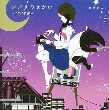 【中古】アニメ系CD 金益研二/ジブリのせかい?ピアノの調べ