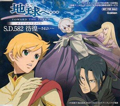 地球へ…オリジナルドラマCD 「S....