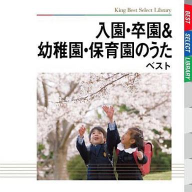 【中古】アニメ系CD 入園・卒園&幼稚園・保育園のうた ベスト