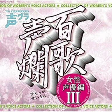 【中古】アニメ系CD 百歌声爛?女性声優編3