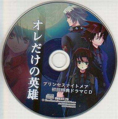【中古】アニメ系CD  プリンセスナイトメア 初回特典ドラマCD オレだけの英雄