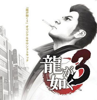 【中古】アニメ系CD 龍が如く3 オリジナルサウンドトラック
