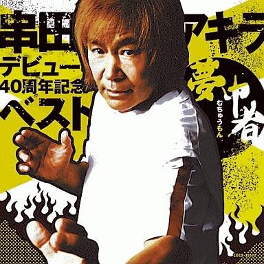 【中古】アニメ系CD 串田アキラ / 串田アキラ 40周年記念 BEST?TVサイズ集+未収録新曲?
