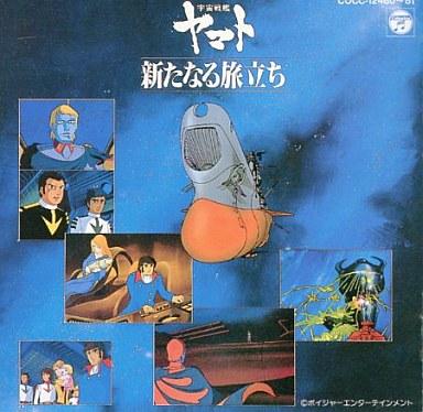 宇宙戦艦ヤマト 新たなる旅立ち ...