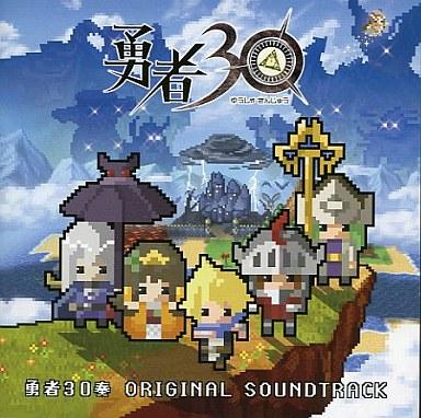 【中古】アニメ系CD 勇者30奏 オリジナル・サウンドトラック