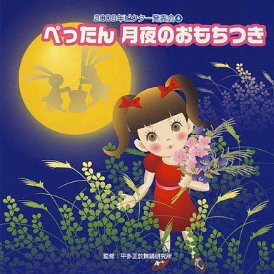 【中古】アニメ系CD 2009ビクター発表会(4) ぺったん 月夜のおもちつき