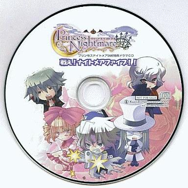 【中古】アニメ系CD ドラマCD プリンセスナイトメアGAME特典 戦え!ナイトメアファイブ!!