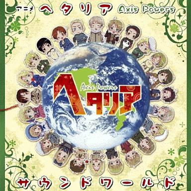 【中古】アニメ系CD アニメ「ヘタリア Axis Powers」サウンドワールド[初回限定盤]