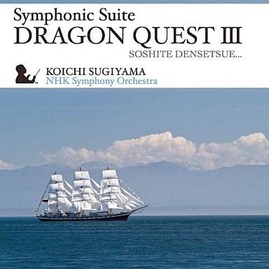 【中古】アニメ系CD 交響組曲「ドラゴンクエストIII」そして伝説へ… NHK交響楽団版