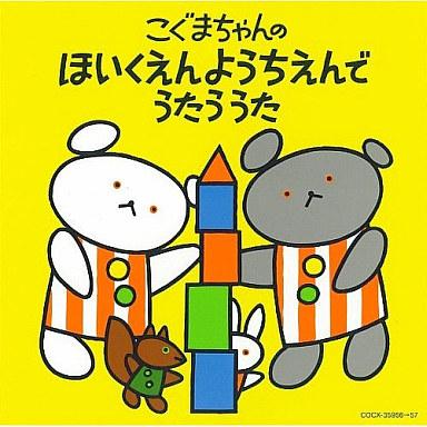 【中古】アニメ系CD こぐまちゃんのほいくえん ようちえんで うたう うた