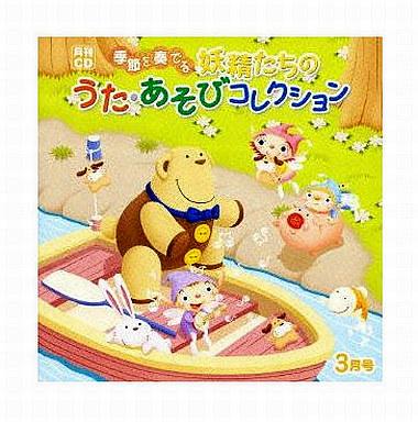 【中古】アニメ系CD 季節を奏でる妖精たちのうた・あそびコレクション 3
