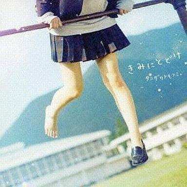 【中古】アニメ系CD タニザワトモフミ/きみにとどけ アニメ「君に届け」オープニング・テーマ