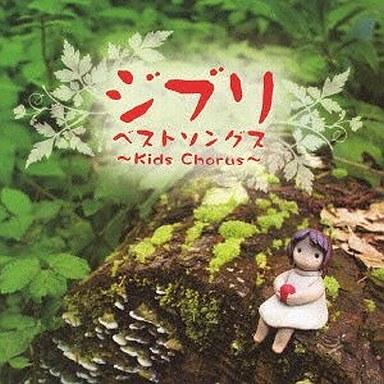 【中古】アニメ系CD ジブリ ベストソングス-Kids Chorus-