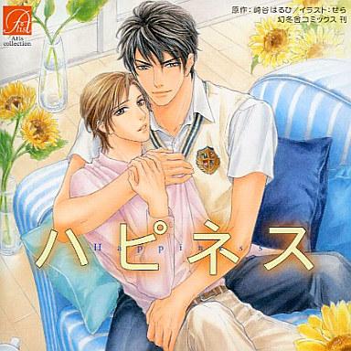 【中古】アニメ系CD ドラマCD ハピネス / 崎谷はるひ
