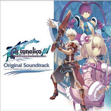 【中古】アニメ系CD アルトネリコ3 世界終焉の引鉄は少女の詩が弾く オリジナルサウンドトラック