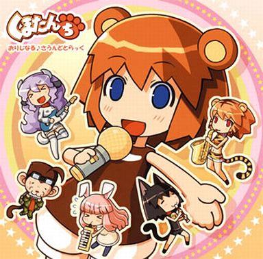 【中古】アニメ系CD  ニンテンドーDS くまたんち おりじなる♪さうんどとらっく