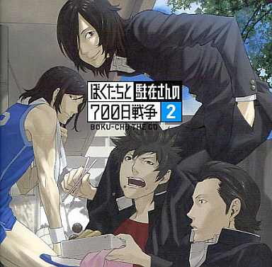 【中古】アニメ系CD ぼくたちと駐在さんの700日戦争 part.2
