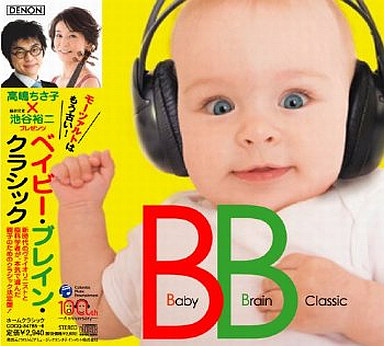 【中古】アニメ系CD 子育て応援・育脳クラシック