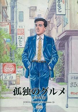 【中古】アニメ系CD 孤独のグルメ ドラマCD