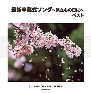 【中古】アニメ系CD TWIN BEST / 最新卒業式ソング?旅立ちの日に