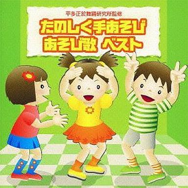 【中古】アニメ系CD 平多正於舞踊研究所/たのしく手あそび