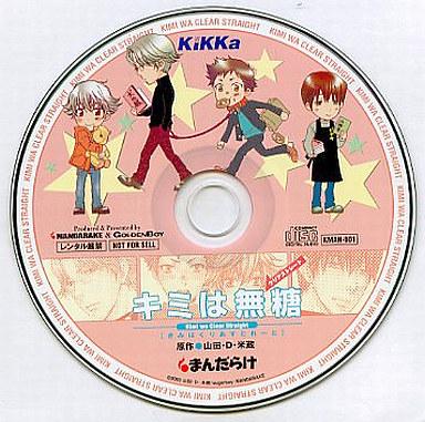 【中古】アニメ系CD キミは無糖 ?クリアストレート? まんだらけ特典CD