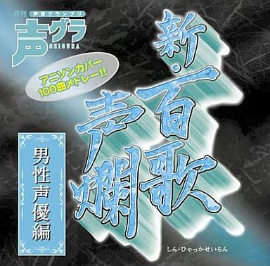 新・百歌声爛-男性声優編-[DVD付初回生産限定盤]