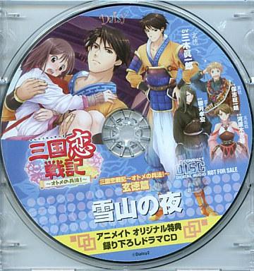 三国恋戦记~オトメの兵法 ~ ドラマCD X 12 - Gi - Gi的二次元宅基地