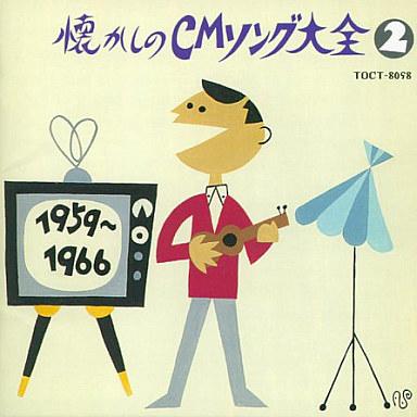 【中古】アニメ系CD オリジナル版 懐かしのCMソング大全2 1959?1966