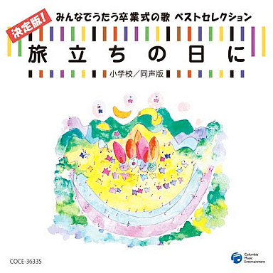 【中古】アニメ系CD 旅立ちの日に決定盤! みんなでうたう卒業式の歌 ベストセレクション 小学校/同声版
